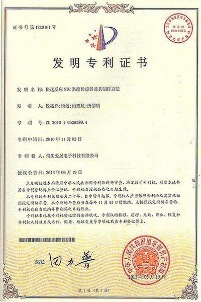 Invention patent