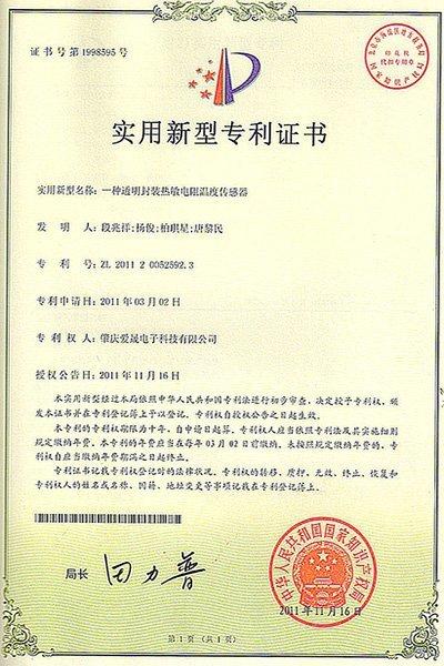 Utility model patent certificate 3
