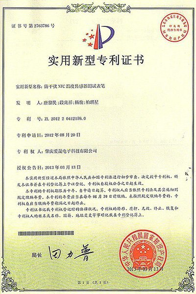 Utility model patent certificate 4